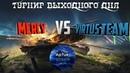 MERCY vs VIRTUS TEAM - COMEBACK в Турнире Выходного Дня, WoT Blitz
