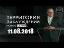 Территория заблуждений с Игорем Прокопенко 11.08.2018 HD
