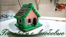 Пряничный дом своими руками Скоро видео мастер класс
