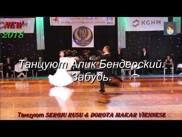 Забудь - Алик Бендерский. Танцуют Sergiu Rusu Dorota Makar Viennese. NEW 2018.