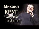 Михаил Круг Случай на Зоне 1999 СУПЕРПРЕМЬЕРА