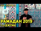 Пятничная проповедь на Джума (1-ая Джума в Рамадан, 2019)