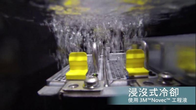 3M™Novec™ 工程液 兩相浸沒式冷卻技術