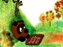 Винни Пух кунакка бара (мультфильм на татарском языке)