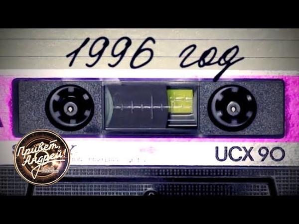 Привет, Андрей! Секс-символы дискотек 90-х и 2000-х. Ток-шоу Андрея Малахова от 17.11.18