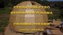 Строительство Купольного дома Добросфера Z8 своими руками. Часть 3. Конструктор дома, сборка каркаса