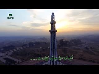 Pakistan Zindabad - 23 Mar 2019 - Sahir Ali Bagga -Hr Dil Ki Awaz