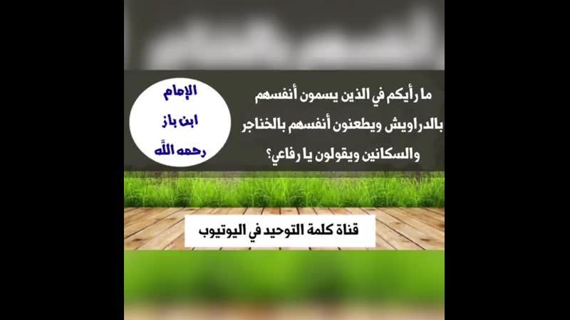 الشيخ ابن باز رحمه الله