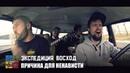 Экспедиция ВОСХОД — Причина для ненависти Тараканы! cover для проекта «Улица Свободных»