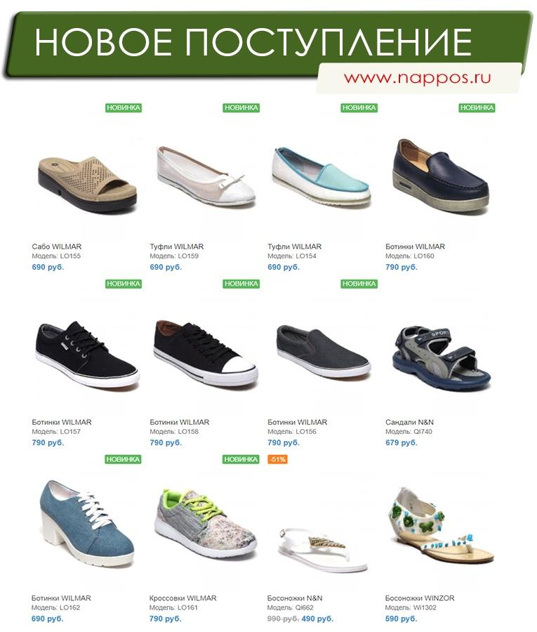 NAPPOS.ru Женская, мужская, детская обувь, трикотаж для всей семьи! Xgh2CLv3zHg