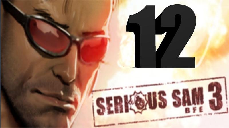 ►Serious Sam 3 BFE►Часть № 12►'' Последний Человек На Земле ''.