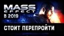 Торианин приказывает установить Вспоминаем Mass Effect 1 Ретро обзор