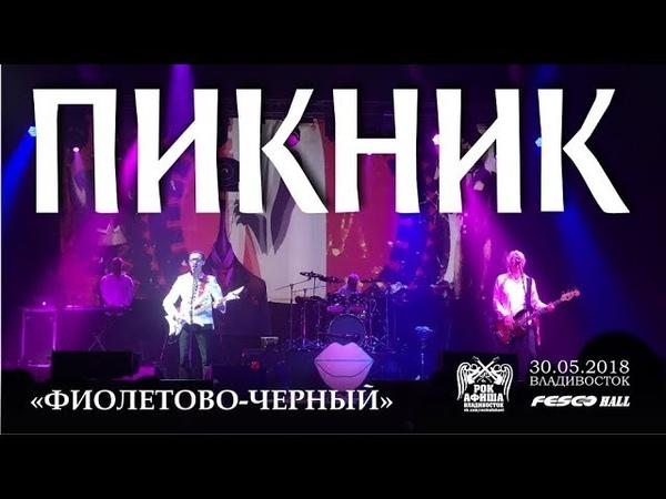 Пикник - Фиолетово-черный (Live, Владивосток, 30.05.2018)