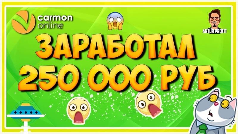 250 000 рублей за неделю Проект Сarmon.online - Лучший проект 2018 года! Инвестирую 50 000 руб