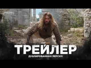 DUB | Трейлер №2: «Аквамен» / «Aquaman», 2018 | NYCC'18