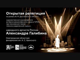 Открытый мастер-класс Народного артиста РФ Александра Галибина в Новгородской филармонии