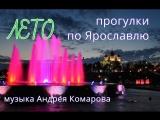 ЛЕТО НА НАБЕРЕЖНОЙ. Прогулки по Ярославлю. музыка Андрея Комарова.