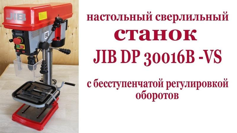 Настольный сверлильный станок JIB DP 30016B VS