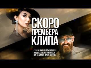 Михаил Шуфутинский и Маша Вебер - Повторяй за мной (Тизер)