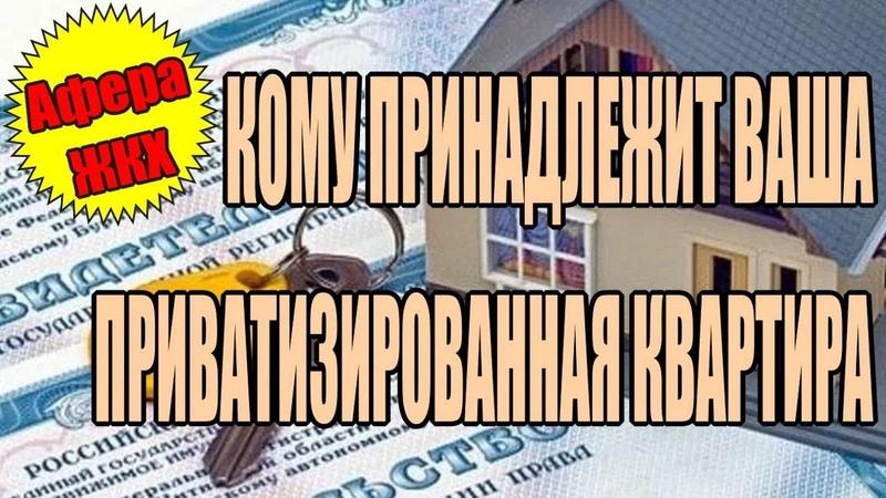 Афера ЖКХ. Подделка поземельных книг в Российской Федерации [10.07.2018]
