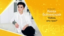 Анна Богинская. Мастер-класс - Любовь или Страх на фестивале Жизнь как чудо