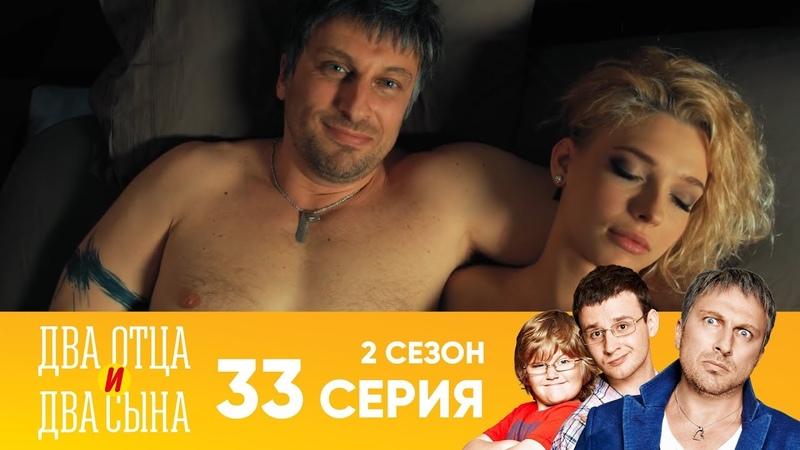 Два отца и два сына | Сезон 2 | Серия 33