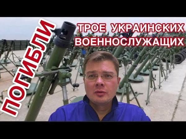 Власти Украины скрывают это: ещё один миномёт взорвался при выстреле
