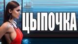 ЦЫПОЧКА 2017. НОВИНКА КИНО 2017, лучшие с.е.к.с.у.а.л.ь.н.ы.е комедии