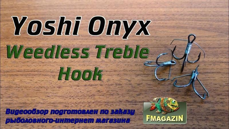 Видеообзор тройников Yoshi Onyx Weedless Treble Hook по заказу Fmagazin