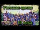 Римская армия в канун кризиса III века Романизация и варваризация