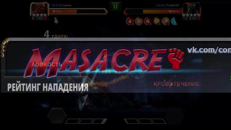 MASACRE ОБЗОР ЧЕМПИОНА