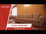 Купить двухкомнатную квартиру на Восточном в Старом Осколе | Людмила Левыкина: 8 (904) 088-51-42