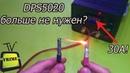 Собираем мощный лабораторный блок Убийца DPS5020 Своими руками PCBWay