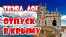 ТРЭВЛ ЛОГ Крым: Ласточкино гнездо, Ялта, Кореиз, Ай-Петри, Севастополь, Херсонес