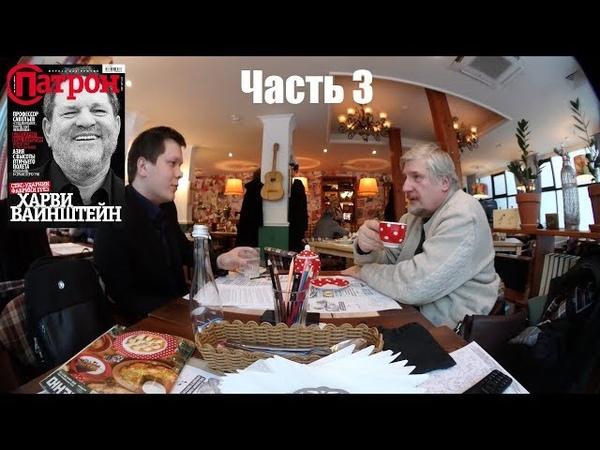 Интервью с профессором Савельевым (Патрон №3)