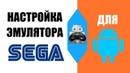 Настройка эмулятора SEGA Genesis/Mega Drive для Android