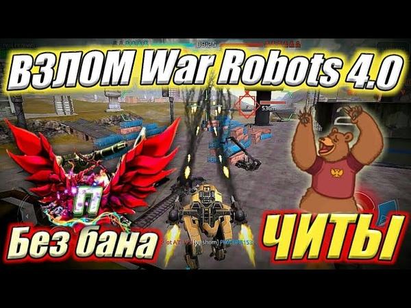 War Robots ВЗЛОМ на бесконечные патроны