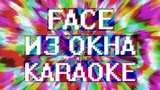 FACE - Из окна (Караоке +)
