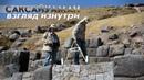 Алексеев И.: Саксайуаман - взгляд изнутри