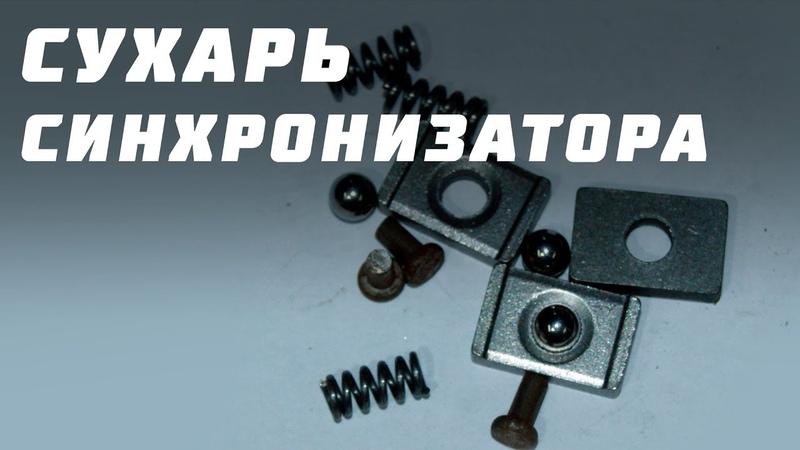 Сухарь синхронизатора КПП УАЗ (3 шт.) нового образца
