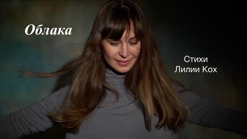 Облака - стихи Лилии Кох