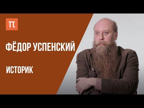 Что я знаю — Викинги и Древняя Русь Фёдор Успенский на ПостНауке