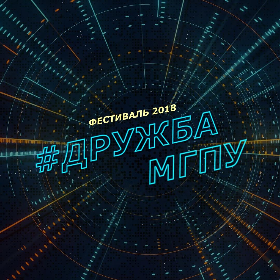 Афиша Москва Фестиваль ДружбаМГПУ