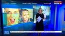 Новости на Россия 24 • Линдси Лохан устраивает истерики русскому жениху на глазах у соседей