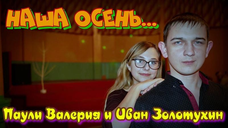Наша осень дуэт Паули Валерия и Иван Золотухин