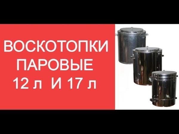 Воскотопки на 12 и 17 литров Wax furnace steam смотреть онлайн без регистрации