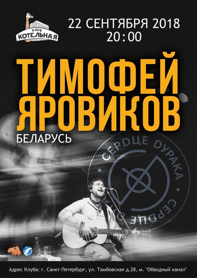 Афиша Самара Тимофей Яровиков/Санкт-Петербург/22.09