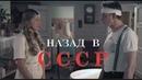 НАЗАД В СССР Комедия Полная версия silver21 film Все 4 серии