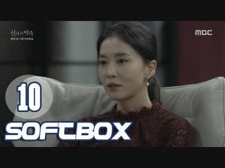 Озвучка SOFTBOX Обещание богу 10 серия