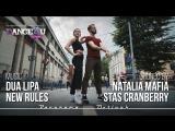 Dua Lipa - New Rules choreography by Natalia Mafia & Stas Cranberry